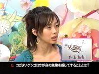 井上和香ちゃん 奇想天外01