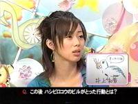 井上和香ちゃん 奇想天外02
