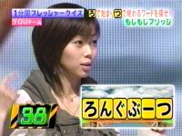 井上和香ちゃん ロンQ SP06