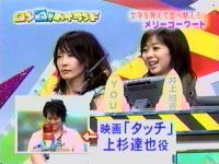 井上和香ちゃん ロンQ SP03