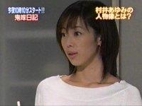 井上和香ちゃん 鬼嫁日記スタート04