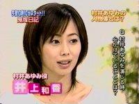 井上和香ちゃん 鬼嫁日記スタート05
