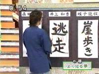 井上和香ちゃん 達筆王01