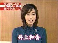 井上和香ちゃん チャンネルロック01