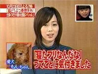 井上和香ちゃん チャンネルロック05