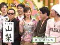 井上和香ちゃん 山梨02
