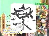 井上和香ちゃん 書道上達の秘訣04