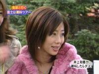 井上和香ちゃん 最新絶叫マシーン03