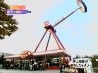 井上和香ちゃん 最新絶叫マシーン02