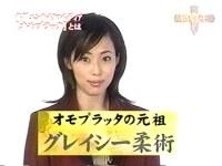 井上和香ちゃん 格闘王MC23