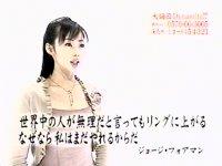 井上和香ちゃん 格闘王SP 05