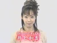 井上和香ちゃん Dynamite!! SP 01