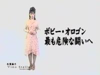 井上和香ちゃん Dynamite!! SP 06