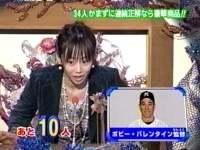 井上和香ちゃん いいとも特大号03