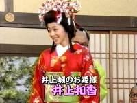 井上和香ちゃん 和香姫01