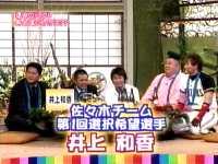 井上和香ちゃん プロ野球珍プレー02