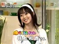 井上和香ちゃん はなまるカフェ01