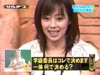 井上和香ちゃん サルヂエ04