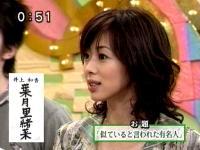 井上和香ちゃん 達筆王04