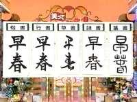 井上和香ちゃん 達筆王SP 01