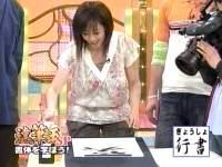 井上和香ちゃん 達筆王SP 02