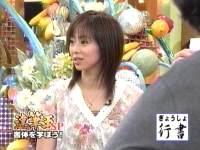 井上和香ちゃん 達筆王SP 04