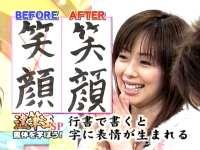 井上和香ちゃん 達筆王SP 05