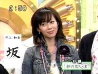 井上和香ちゃん いいとも卒業 01