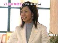井上和香ちゃん 7人の女弁護士02
