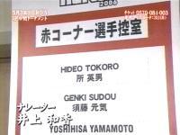 井上和香ちゃん HERO'S SP 02