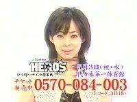 井上和香ちゃん HERO'S SP 06