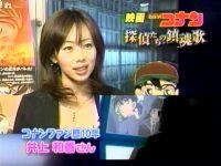 井上和香ちゃん 名探偵コナン01