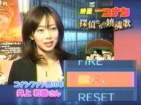 井上和香ちゃん 名探偵コナン02