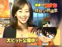 井上和香ちゃん 名探偵コナン04