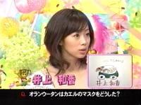 井上和香ちゃん 動物奇想天外01