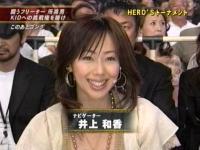 井上和香ちゃん HERO'S 02
