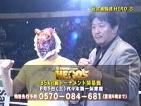 井上和香ちゃん HERO'S 04