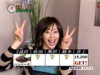 井上和香ちゃん 浜ちゃんと01