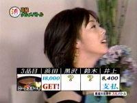井上和香ちゃん 浜ちゃんと04