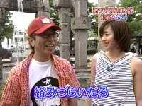 井上和香ちゃん 激ウマ列島02