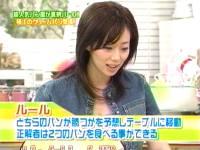 井上和香ちゃん 起きなさいよッ 03
