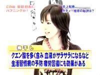 井上和香ちゃん ミラクルシェイプ 02