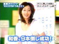 井上和香ちゃん 正直しんどい 05