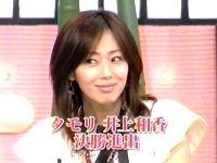 井上和香ちゃん ジャポニカロゴス 06