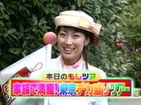 井上和香ちゃん もしもツアーズ 01