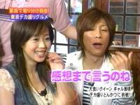 井上和香ちゃん もしもツアーズ 06