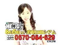 井上和香ちゃん 格闘王MC 05