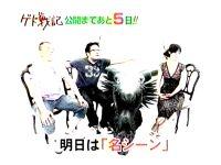 井上和香ちゃん ゲド戦記 03
