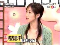 井上和香ちゃん ジャポニカロゴス02
