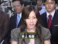 井上和香ちゃん HERO'S 2006 02